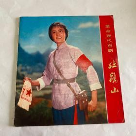 革命现代京剧(杜鹃山)文化大革命,样板戏,画册,