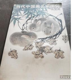 当代中国画名家画兔