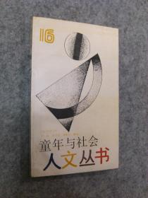 童年与社会(人文丛书)