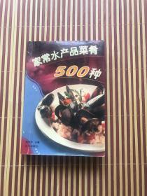 家常水产品菜肴500