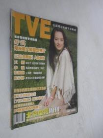 北京电视周刊    2005年第46期   舒淇