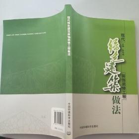 现代绿色建筑装饰装修工程做法