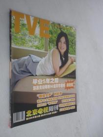 北京电视周刊    2005年第32期   赵薇