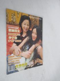 北京电视周刊    2005年第42期