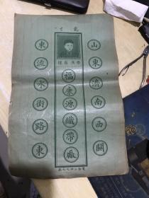 民国时期济南市学生商标、包真完整