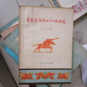 晋察冀根据地抗日民歌选…解放前流行于根据地的革命歌谣