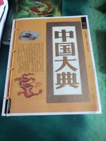 中国大典:明清