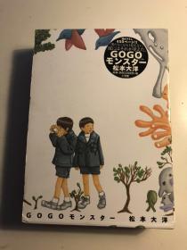 日版 松本大洋-モンスターGOGO 盒装豪华精装版 2000初版一刷不议价不包邮