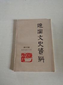 辽宁文史资料 第十三辑