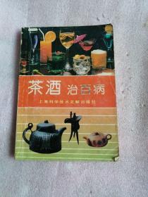 茶酒治百病