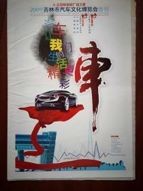 2009吉林市汽车文化博览会会刊2009年5月1日,附江城车市导航图 ,36版