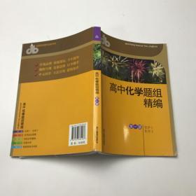 高中化学题组精编(第1册):化学1化学2