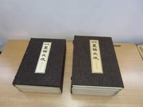 中国古书法 《支那墨迹大成》 2函 5~13巻 国书刊行会 。【书法碑帖,字帖】