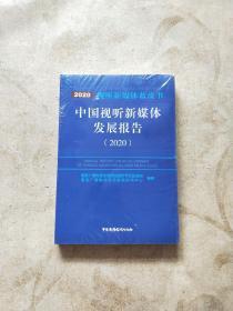 中国视听新媒体发展报告(2020)