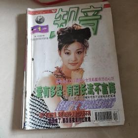 知音杂志2000年6本