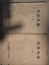 刘修外传上下两册合售