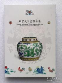故宫成化瓷器精选 (塑封)
