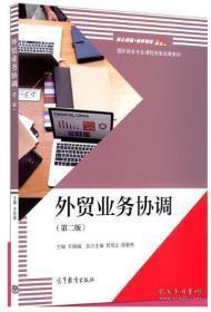 外贸业务协调(第二版)