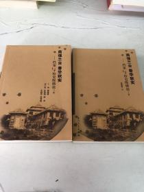 南强兰台 春华秋实:档案与校史纵横论