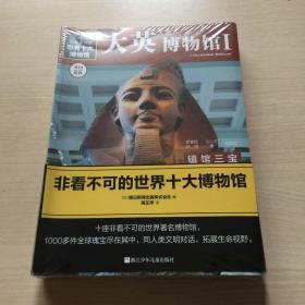 非看不可的世界十大博物馆(套装共13册)全新未开封