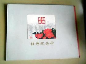 """工行""""祖国万岁""""牡丹纪念卡 5张"""