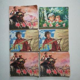绿杨林里(一口价60元,六本书,品相八品)