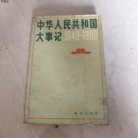 正版现货中华人民共和国大事记