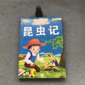 学生课外必读丛书:昆虫记(彩绘注音版)