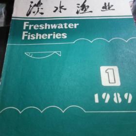 淡水渔业1989年第1期