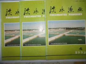 淡水渔业1992年4