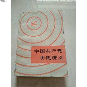 正版现货中国共产党历史讲义