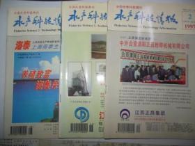 水产科技情报1997年2.3.4期