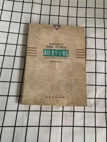 20世纪中国中小学课程标准·教学大纲汇编.课程(教学)计划卷