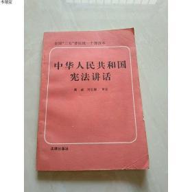 正版现货中华人民共和国 宪法讲话