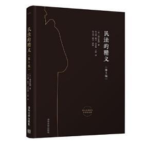 库存书 民法的精义(第5版)