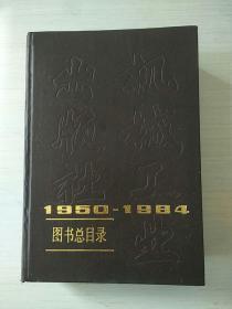 机械工业出版社图书总目录(1950-1984)