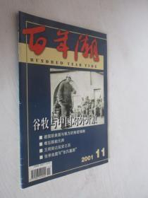 百年潮      2001年第11期
