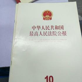 《中华人民共和国最高人民法院公报》。2005     10总第108期