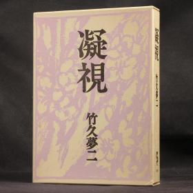 日本原版  竹久夢二畫集:凝視【硬精裝 帶書盒及運輸匣】