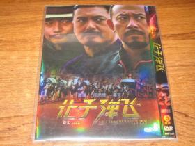 DVD D9 让子弹飞 姜文  葛优 第48届台北金马影展 金马奖 最佳剧情片(提名)