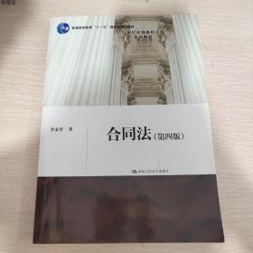 """正版现货合同法(21世纪中国高校法学系列教材;普通高等教育"""""""