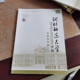 河北师范大学学报 自然科学版 2019 5