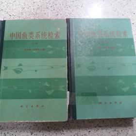 中国鱼类系统检索(上下)
