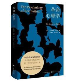 革命心理学
