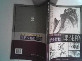 陆俨少教授课徒稿:石.云水.树法
