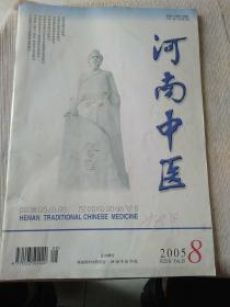 中医书籍《河南中医(2005年第8期)》大16开本作者、出版社、年代、品相、详情见图!西6--6