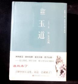 正版 玉道  九州出版社  王伟斌