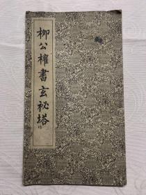 柳公权书玄秘塔,62年,上海古籍书店