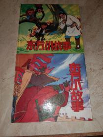 东方小故事(二.三)2册