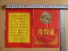 文革云南云县带毛主席头像、语录《结婚证》